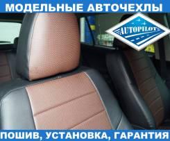 Модельные авточехлы Автопилот