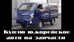 Куплю ю. Корейское авто
