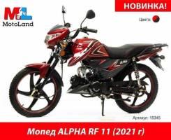 Мопед MotoLand (Мотолэнд) Alpha RF 11 !, 2021