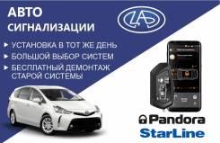 Установка автосигнализаций Pandora! Starline! Бесплатный демонтаж