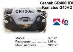 Грейфер/захват для леса CR400HD на экскаватор