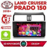 Автомагнитола Land Cruiser Prado 150 (2018+)с 3D круговым обзором 360°