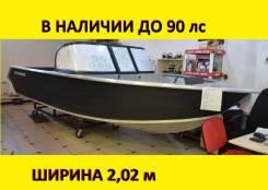 Лодка алюминиевая Orionboat 51FISH в наличии!