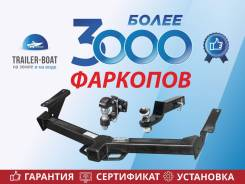 Продажа и установка Фаркопов на Ваш авто. Сертификат, Гарантия