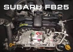 Двигатель Subaru FB25 | Установка Гарантия Кредит