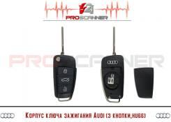 Корпус ключа зажигания Audi (3 кнопки, HU66)