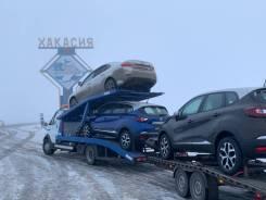 Услуги мини автовоза Абакан-Красноярск отправка авто по России