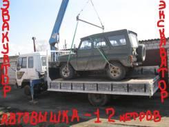 Эвакуатор 24 ЧАСА Выезд в районы Грузоперевозки Экскаватор Автовышка