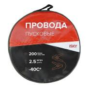 Провода прикуривания iSky, 200 Амп., 2,5 м, в сумке [iJL-200]
