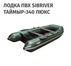 Лодка пвх Sibriver Таймыр-340 люкс.