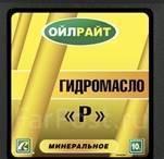 Гидравлическое масло (Марка Р) OilRight