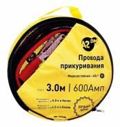 Провода прикуривания в сумке, морозостойкие (3,0м) 600А