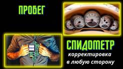 Корректировка спидометра, корректировка пробега