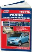 Книга Toyota Passo/Daihatsu Boon с 2004г