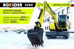 Boulder EX60, 2021