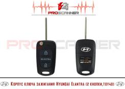 Корпус ключа зажигания Hyundai Elantra (2 кнопки, TOY40)