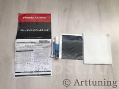 Набор Honda Для Обслуживания тормозных пластин и направляющих смазка