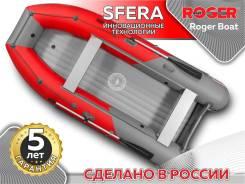 Лодка Roger 350 Sfera, кокпит как у 4 м. и легкий вес, пр-во Россия