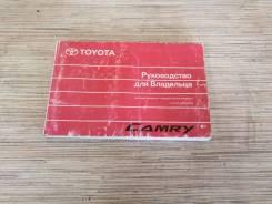 Руководство для пользователя Toyota Camry 2006-2011г
