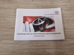 Руководство по гарантийному обслуживанию Toyota Camry 2011-2018г