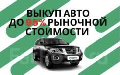 Выкуп авто в Лучегорске! Скупка в любом состоянии! Срочный автовыкуп!