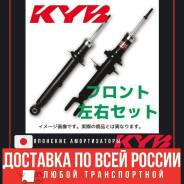 Амортизаторы KYB |Доставка по всей России| Гарантия