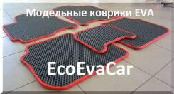 Модельные коврики EVA от производителя EcoEvaCar