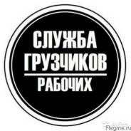 Служба Грузчиков: Рабочих