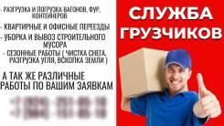 Услуги грузчиков и разнорабочих. от 250 руб/час.