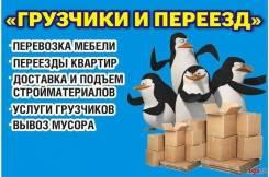 Услуги грузчиков/грузоперевозок
