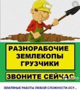 Услуги грузчиков, рабочих