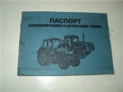 Куплю документы на прицеп 2ПТС-4 старого образца (книжка)
