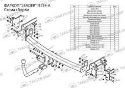 Фаркоп для Nissan Tiida (Ниссан Тиида) 2004-2012