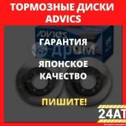 Тормозные колодки Advics |Официальная точка продаж |Гарантия