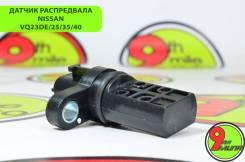 Датчик положения распредвала Nissan VQ23DE/25/35/40 23731-6J906