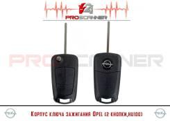 Корпус ключа зажигания Opel (2 кнопки, HU100)
