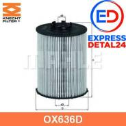 Фильтр масляный (вставка) (6r) Knecht OX 636D