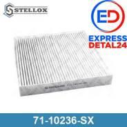 Фильтр салона угольный 31х235,5х226 (6a) Stellox 71-10236-SX