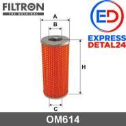 Фильтр масляный - (6r) Filtron OM614