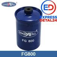 Фильтр топливный (6r) Goodwill FG 800