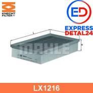 Фильтр воздушный (6r) Knecht LX 1216