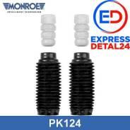 Комплект пылезащитный (6r) Monroe PK124