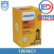 Лампа галогеновая hs1 premiumvision moto 12v 35/35w px43t c1 (6r) Philips 12636C1