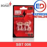 Клеммы акб в комплекте asia-type 3 цинк с медным покрытием, прижимная планка до 50мм (6r) Startvolt SBT 006