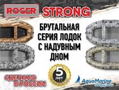 Лодки RogerBoat серия Strong в камуфляжных цветах повышенной плотности