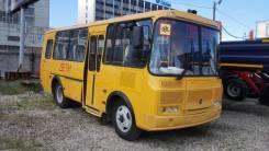 Автобус ПАЗ 320570-04 школьный