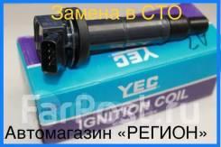 Катушка зажигания YEC Япония / Замена в СТО / доставка по РФ