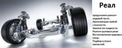 Ремонт рулевых реек Ремонт шаровых соединений Автоэлектрик