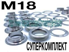 Люверсы из нержавейки / М18 / 18*27*7 мм / Комплект 60 штук