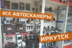 Все Автосканеры Launch Delphi мультимарочные профессиональные Иркутск!